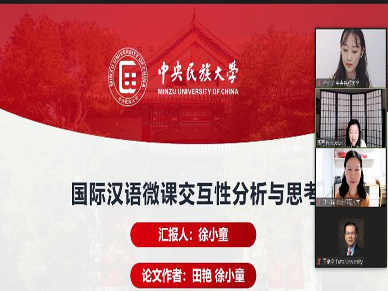 international-conference-chinese