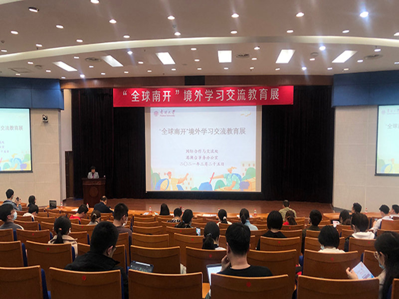overseas-learning-exhibition