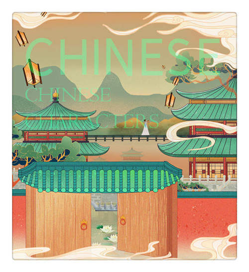 Chinese Characters of China culture when study in China