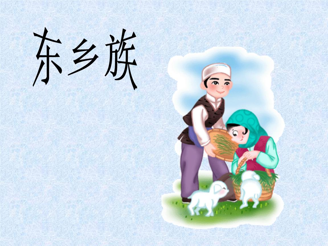 Dongxiang nationality carton picture