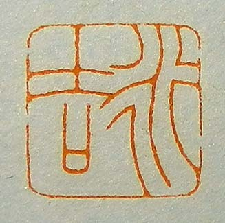 Seal carving-2