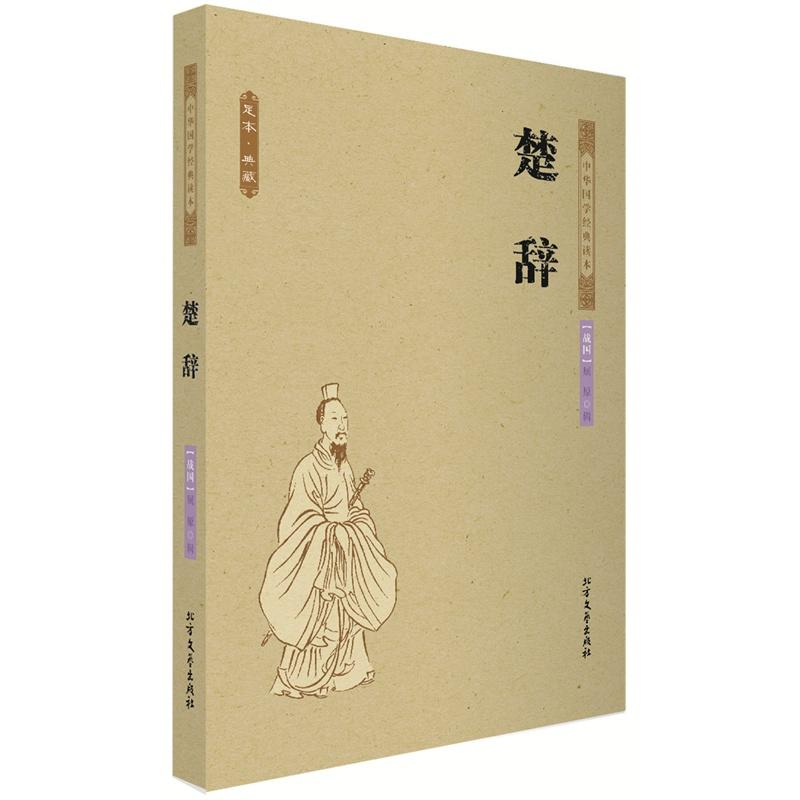 chinese-classical-chuci