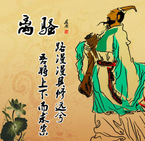 chinese-classical-lisao