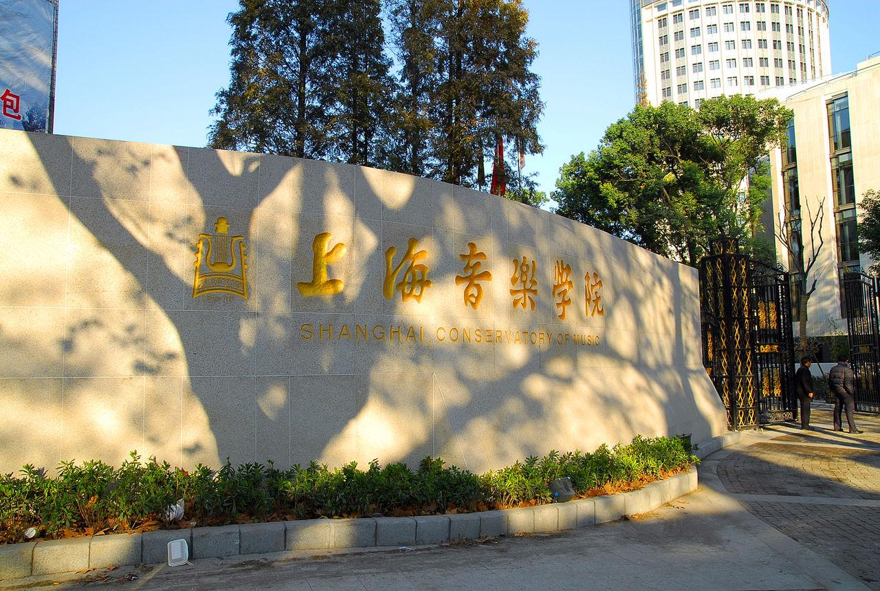 Stone-tablet-of-Shanghai-Conservatory-of-music