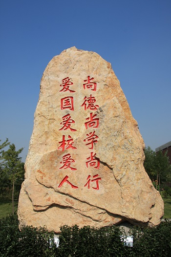 Stele-of-Tianjin-University-of-science-and-technology