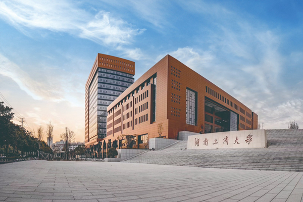 University-Of-South-China-teaching-building