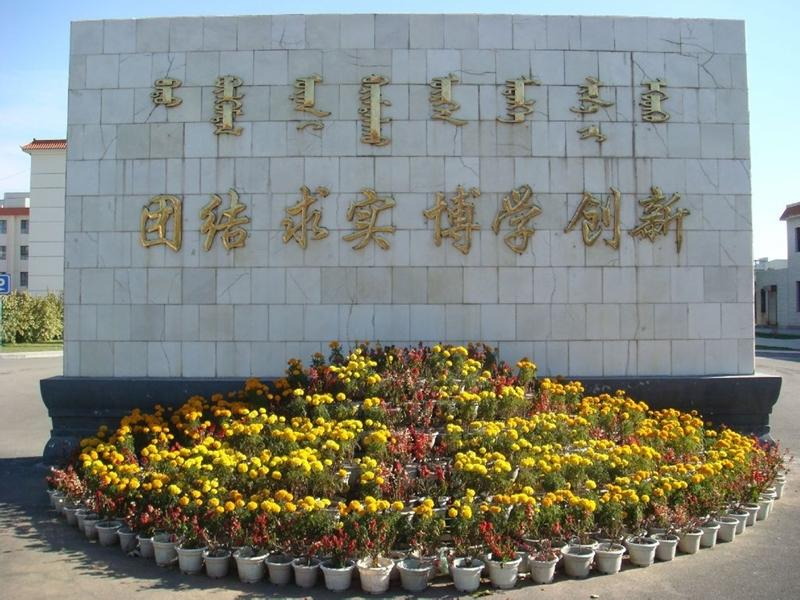 Motto-of-Inner-Mongolia-Agricultural-University