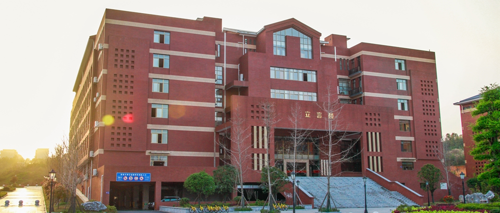 Hunan-University-of-Science-and-Technology-building