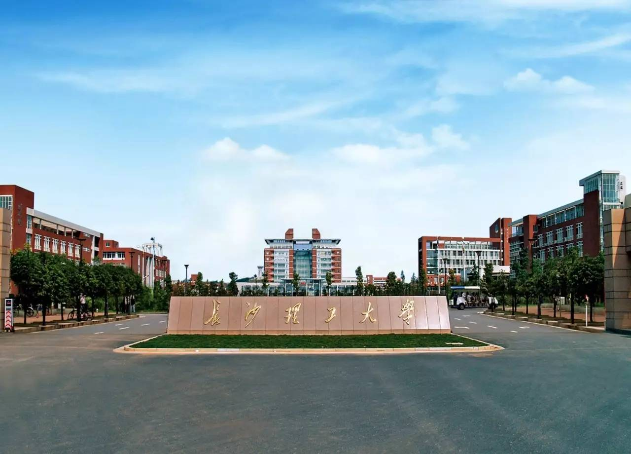 Changsha-University-of-Science-and-Technology-gate