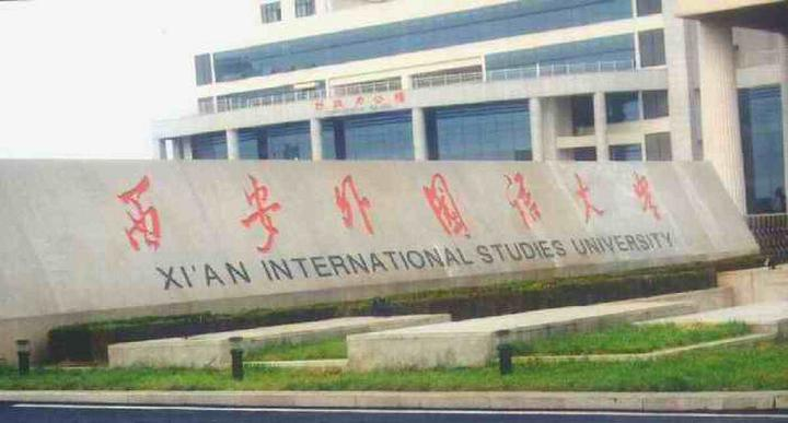 Stone-tablet-of-Xi'an-Foreign-Studies-University