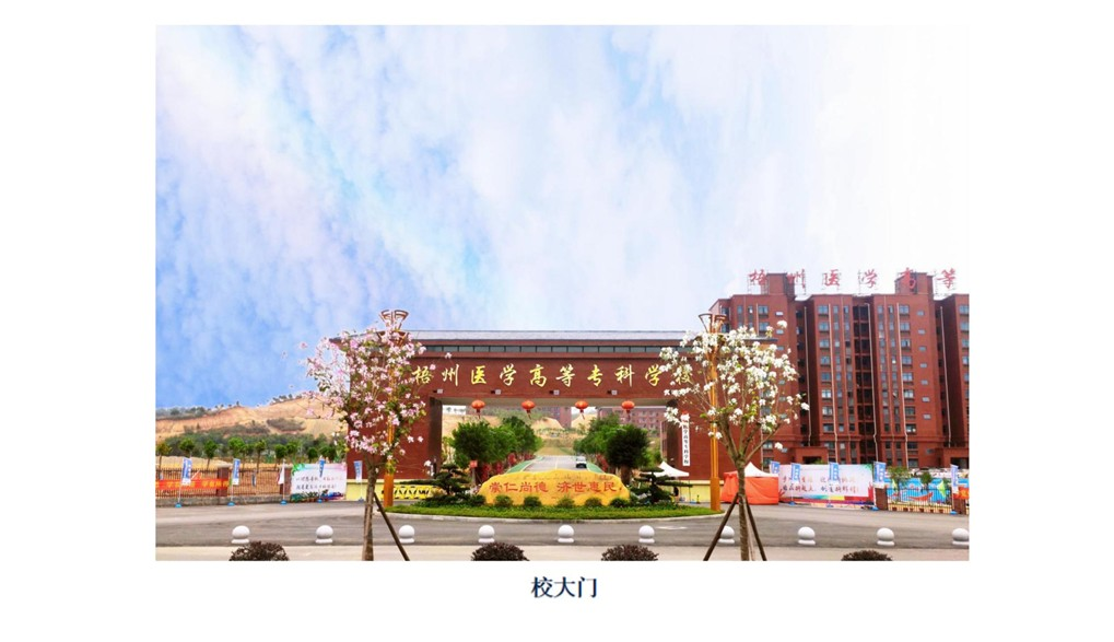 Campus-view-of-Wuzhou-Medical-College-5