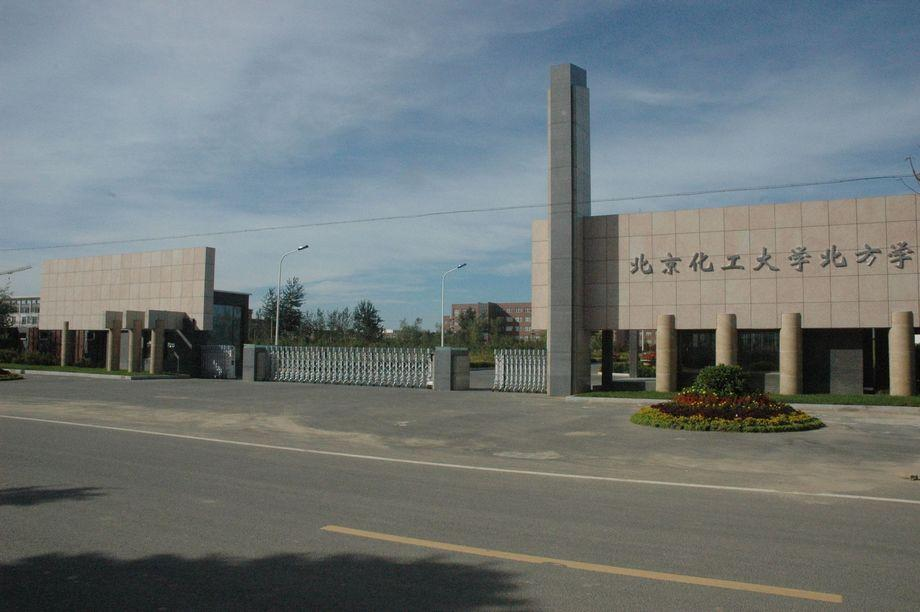 North-College-of-Beijing-University-of-Chemical-Technology