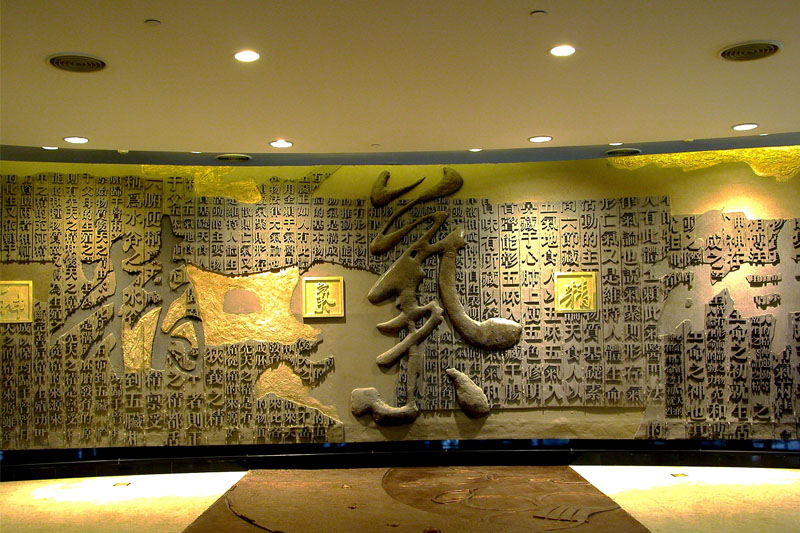 Wall-book-of-Shanghai-University-of-traditional-Chinese-Medicine