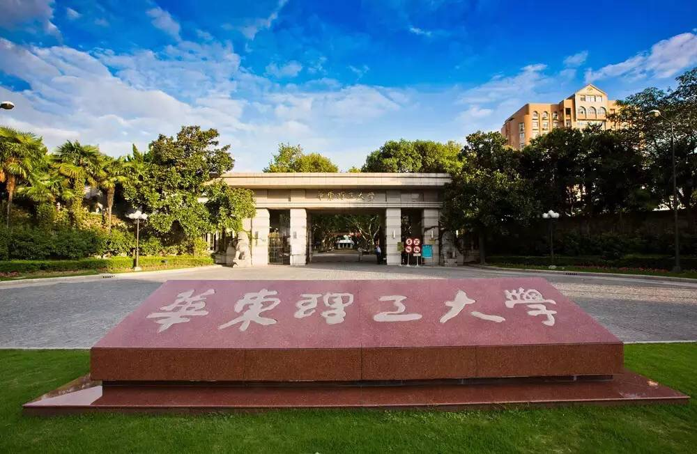 Stele-of-East-China-University-of-science-and-technology