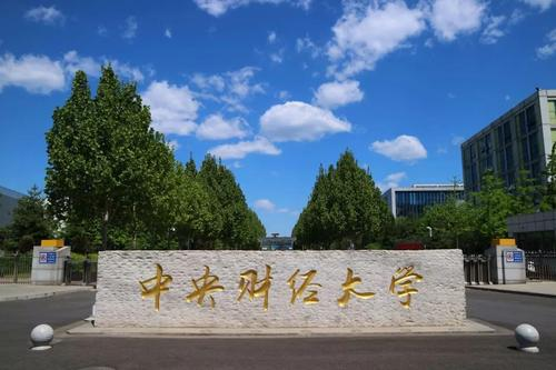 Stele-of-Central-University-of-Finance-and-Economics