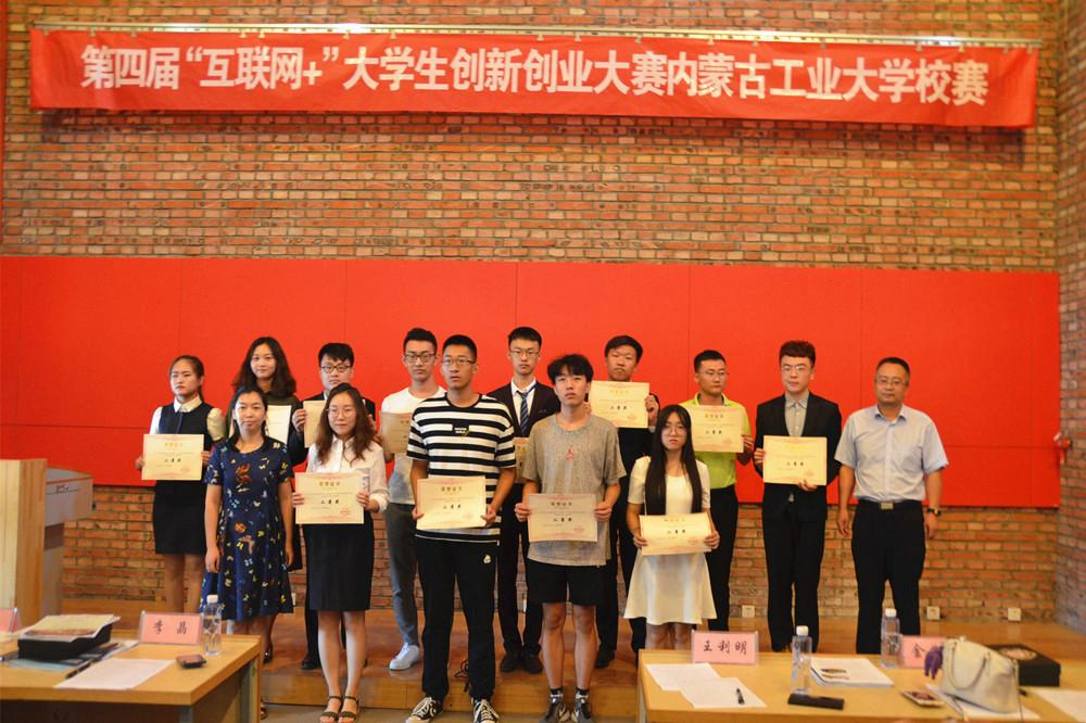 Student-competition-of-Inner-Mongolia-University-of-Technology